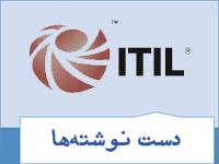 استقرار ITIL